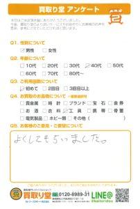 アンケートH29.8.28