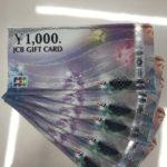 JCB 1000円