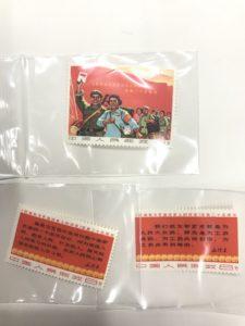 買取り堂 中国切手 文芸講話発表25周年