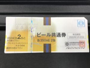 買取り堂 ビール券