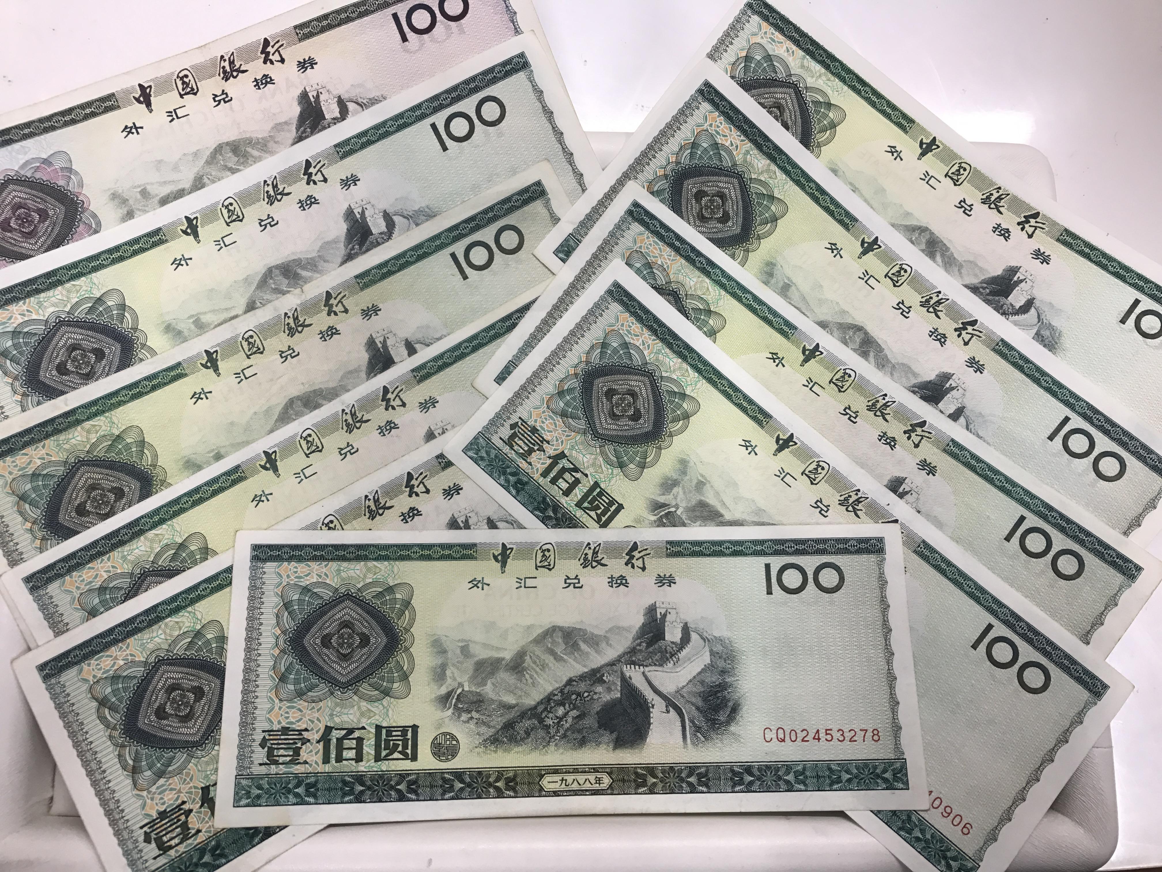 買取り堂 中国銀行 外貨兌換券