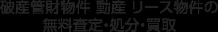 破産管財物件 動産 リース物件の無料査定・処分・買取