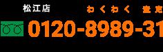 TEL.0120-8989-31