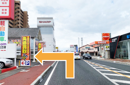 松江市の買取り堂アクセス5