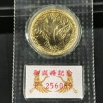 買取り堂 皇太子殿下御成婚記念5万円金貨 表
