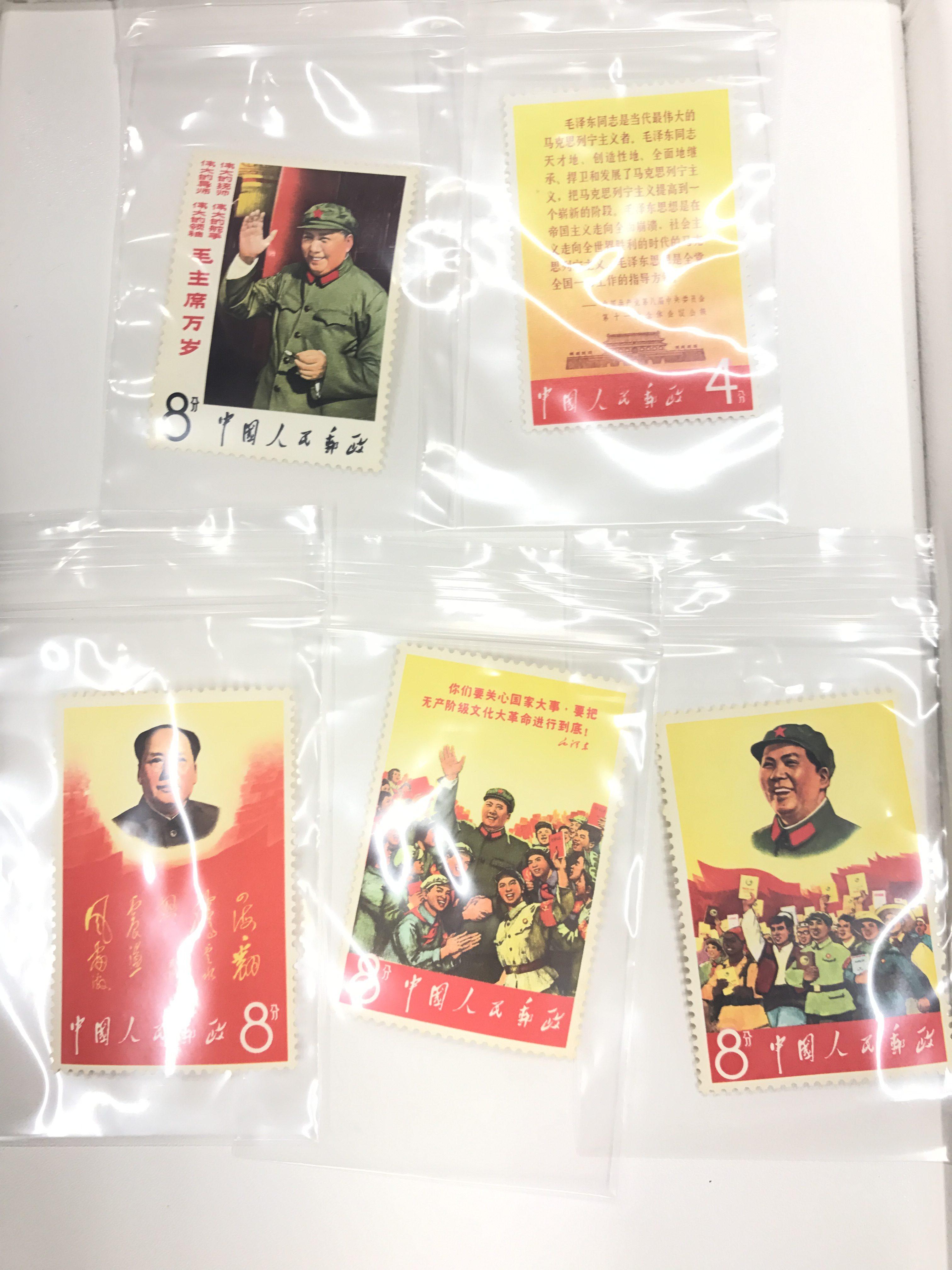買取り堂 中国切手 毛沢東の長寿をたたえる 第一次