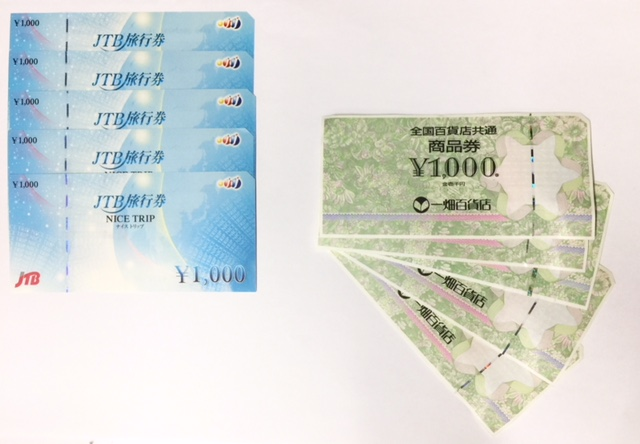 「商品券・旅行券」の画像検索結果