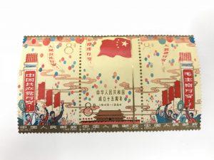 島根 紀106 中華人民共和国成立15周年