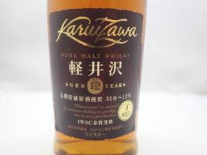 ピュアモルトウイスキー軽井沢