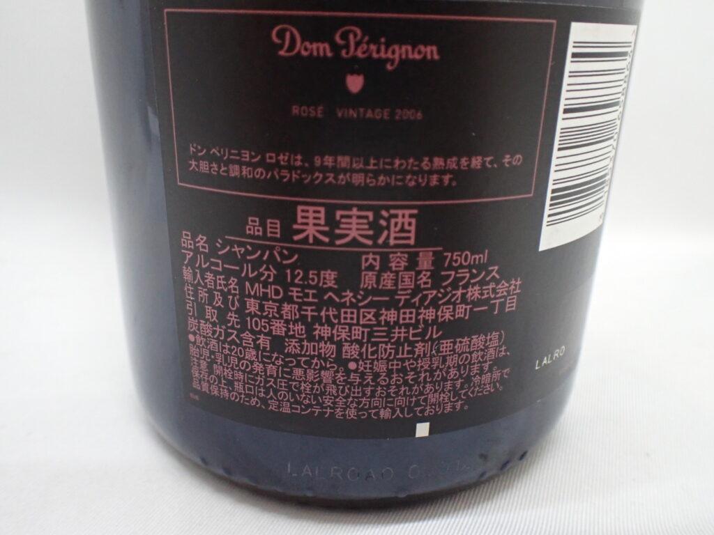 Don Perignon Rose vintage ドンペリニョン ロゼ 2006 洋酒