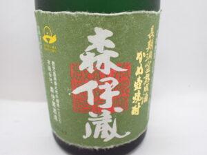 森伊蔵 長期洞窟熟成酒 かめ壺焼酎