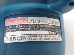 マキタ ブロワ UB1101