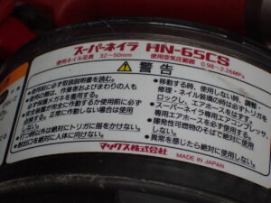 マックス HN-65CS スーパーネイラ 高圧 釘打機