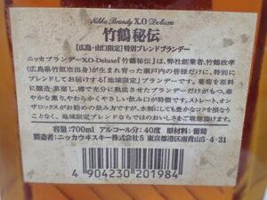 NIKKA ニッカ 竹鶴 秘伝 X.O 広島 山口限定